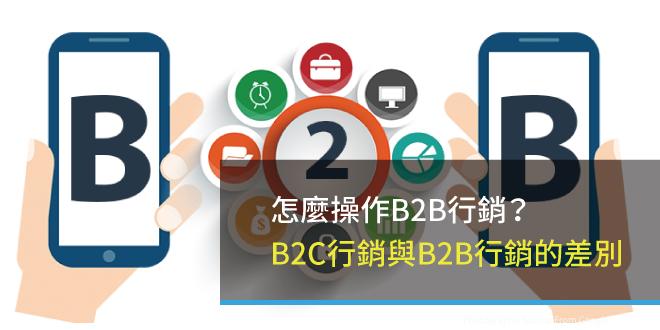 B2B,B2C,行銷