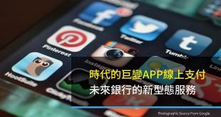 APP,Facebook,WeChat
