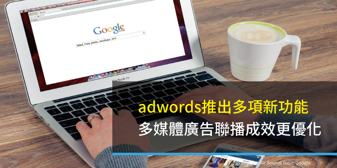 Adwords, 數據分析,google