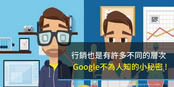 行銷,google, 策略分析