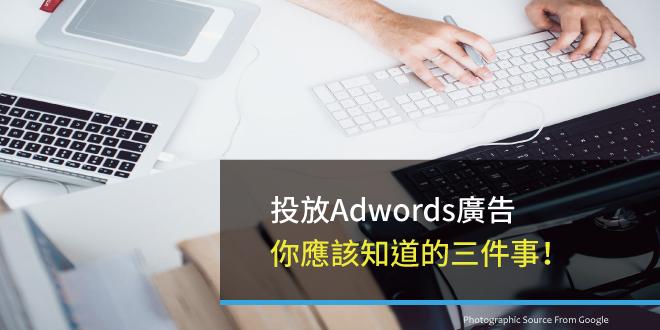 關鍵字, 點擊率,adwords