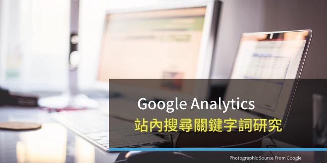 關鍵字,Google Analytics, 電子商務