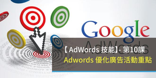 關鍵字,Adwords,文案