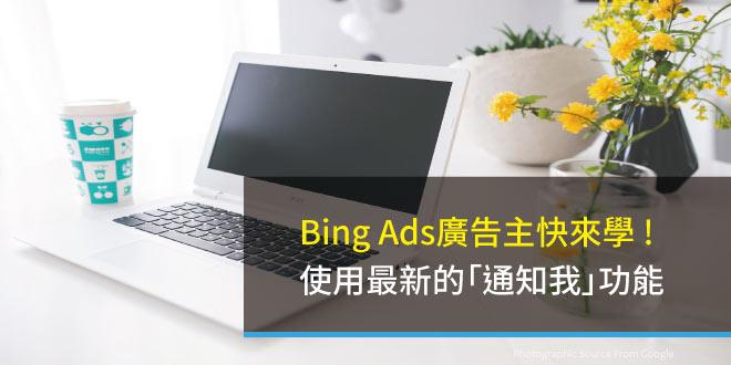 關鍵字,廣告活動,bing Ads
