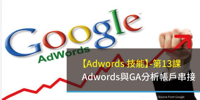 Adwords,Google分析,數據