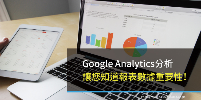 關鍵字,seo,Google Analytics