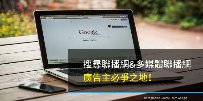 關鍵字,搜尋聯播網,多媒體廣告聯播網