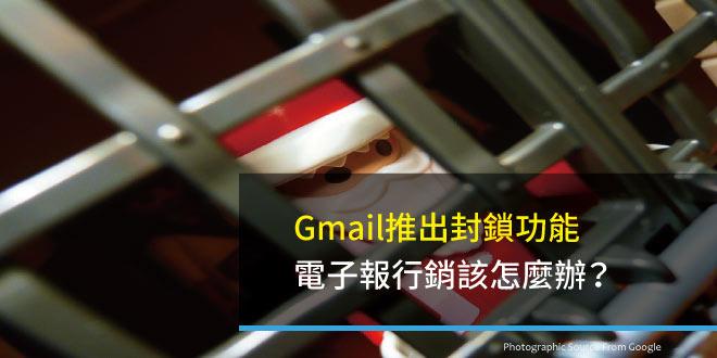 Gmail, 垃圾郵件,電子報