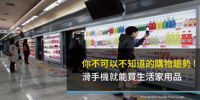 網路購物, App, QR code