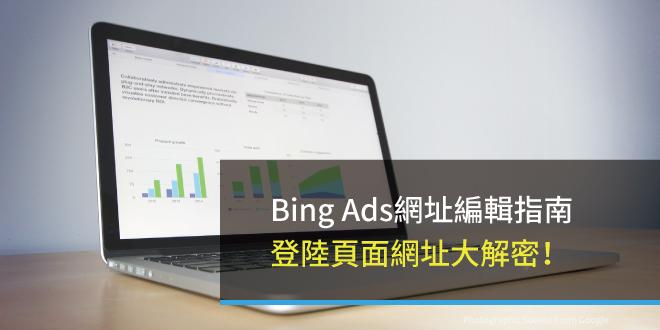 Bing Ads,關鍵字,網站