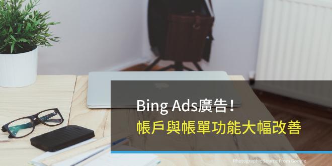 Bing Ads,Yahoo,廣告活動
