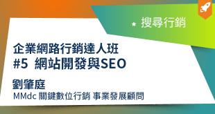 網路行銷,劉肇庭,SEO