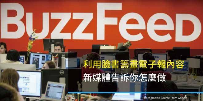 BuzzFeed,facebook,電子報