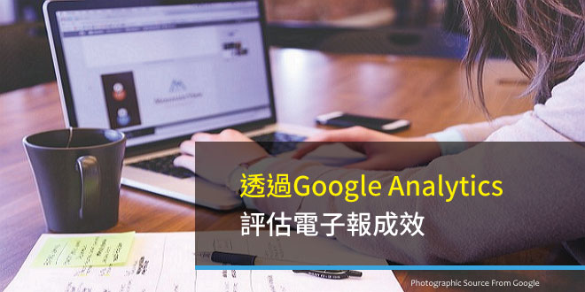 Google Analytics,UTM,電子報