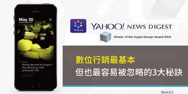 yahoo,app,數位行銷