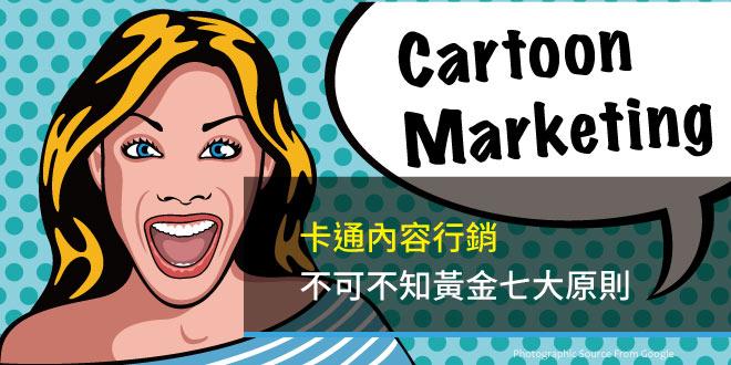 卡通,內容,行銷