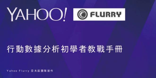 flurry,行動,數據