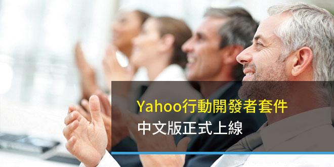 Yahoo,行動開發,網頁