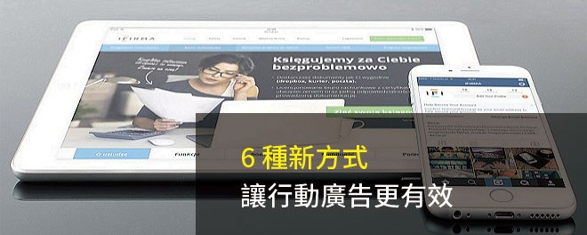 行銷,行動廣告,互聯網
