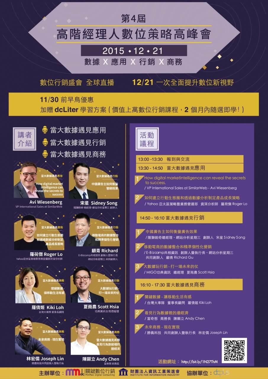 2015 第四屆 高階經理人數位策略高峰會