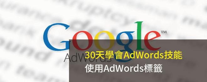 AdWords,AdWords標籤,關鍵字