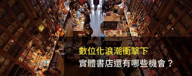 亞馬遜,實體書店,數位