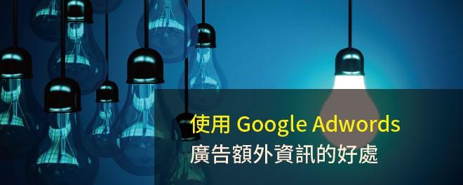 廣告,廣告額外資訊,Google Adwords