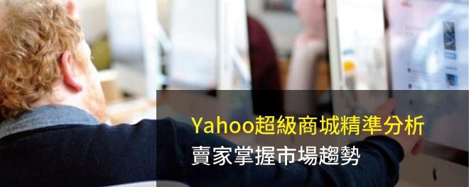 Yahoo超級商城,數據,廣告