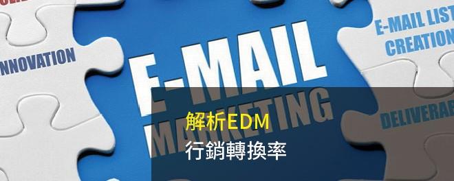 EDM,轉換,使用者