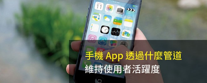 app,使用者,活躍