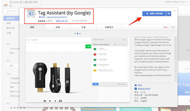 Google Analytics,Tag Assistant Recordings,追蹤碼