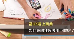 UX,用戶體驗,商業