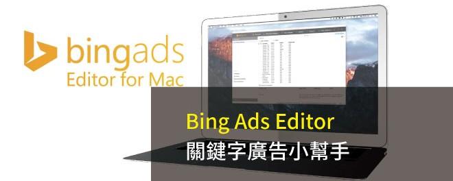 Bing Ads,Mac,關鍵字廣告