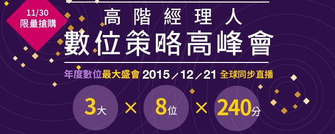 2015 數位策略高峰會 數據 X 應用 X 行銷 X 商務洞察數位趨勢