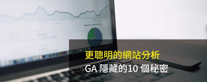 分析工具,Google Analytics ,數據