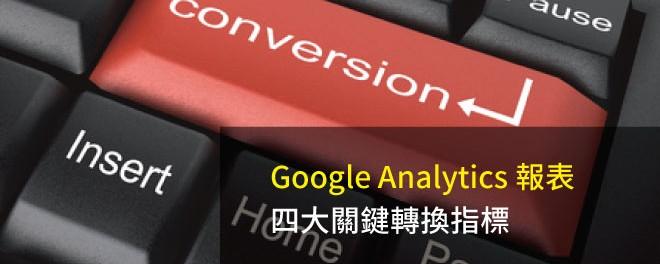 Google Analytics,報表,轉換率