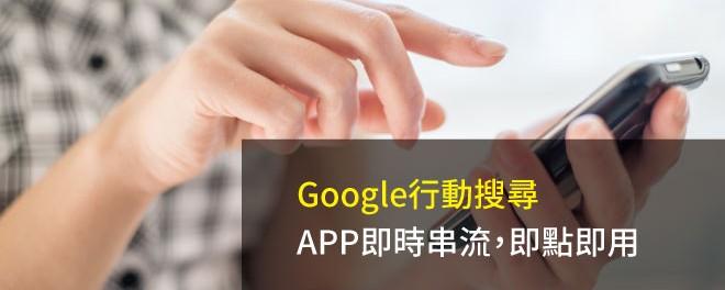 Google,App,行動搜尋