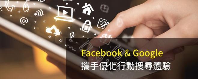 Facebook,Google,搜尋,行動