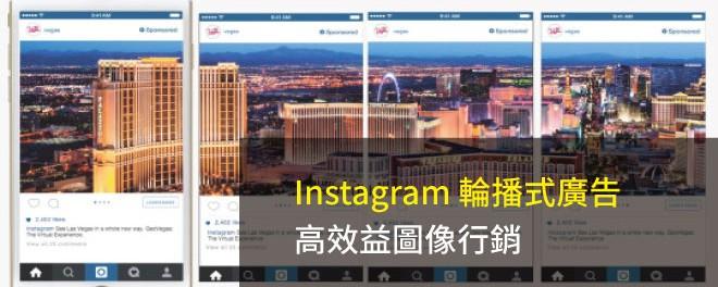Instagram,廣告,品牌