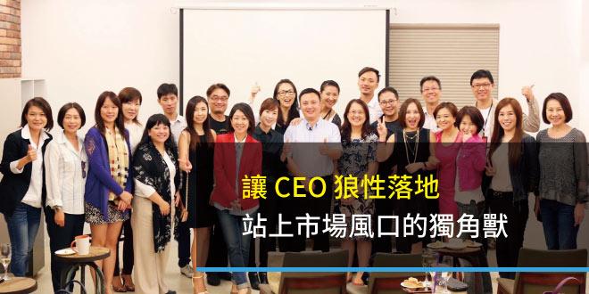 讓 CEO 狼性落地|數位名人沙龍-領袖對談