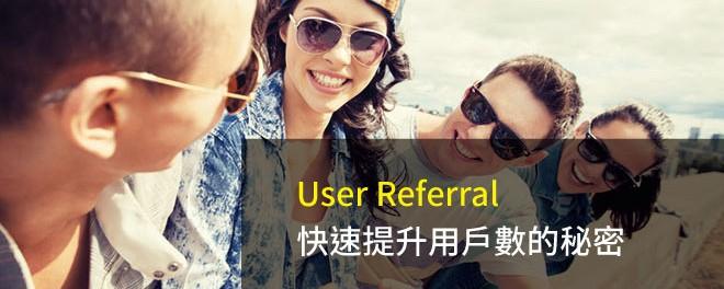 User Referral,用戶推廣,社群