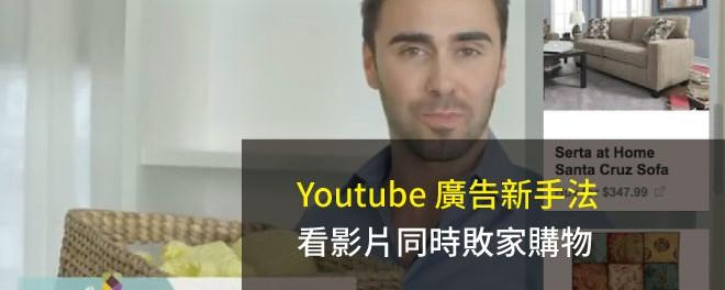 購物廣告,影片,Youtube