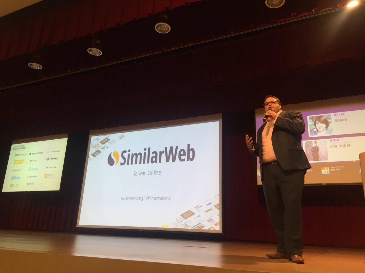 高階經理人數位策略高峰會_SimilarWeb