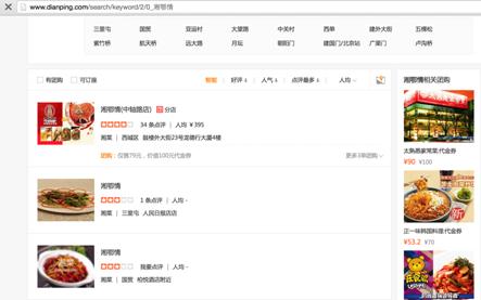 """大眾點評網關鍵詞""""湘鄂情""""的搜尋結果頁"""