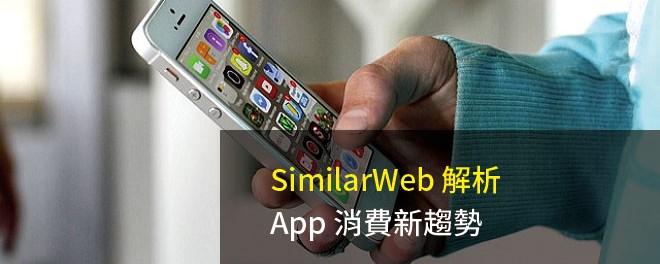 App,SimilarWeb,電商