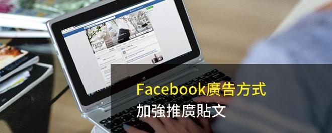 Facebook,廣告,粉絲專頁