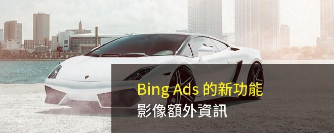 Bing Ads,廣告,額外資訊