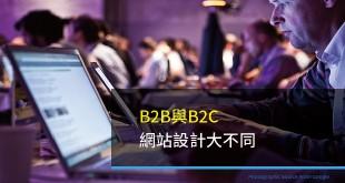 B2B,B2C,電子商務