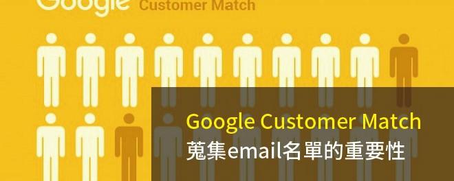email名單,再行銷,廣告