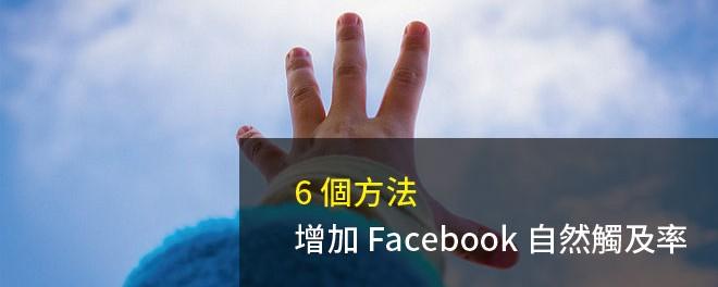 Facebook粉絲專頁越來越多,品牌的觸及率越來越低,面對這種女神快比宅男還多的窘境,該怎麼辦呢?6個能夠增加Facebook觸及率的方法,包括找出粉絲上網時間、頻繁發文、分享舊有內容、產出高度互動的內容、運用Story Bumping、建立精準粉絲群。快利用這些小訣竅,增加Facebook上的品牌能見度唷。
